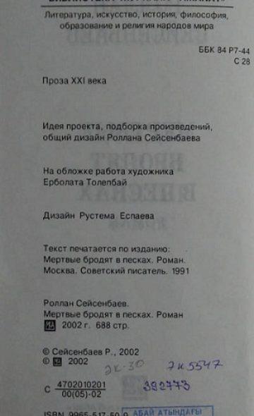 rolan11