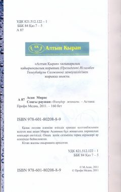Асан_Мирас1