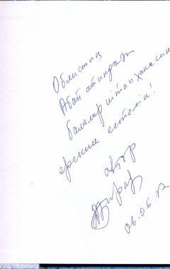 Асан_Мирас2