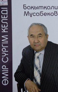 Бақытқали_Мұсабеков_28а