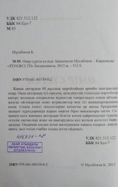 Бақытқали_Мұсабеков_28а_2