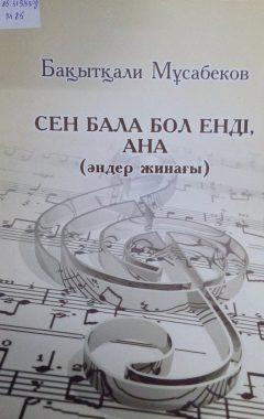 Бақытқали_Мұсабеков_34а