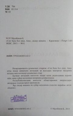 Бақытқали_Мұсабеков_34а2