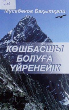 Бақытқали_Мұсабеков_34б
