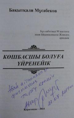 Бақытқали_Мұсабеков_34б1