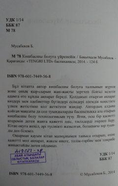 Бақытқали_Мұсабеков_34б2