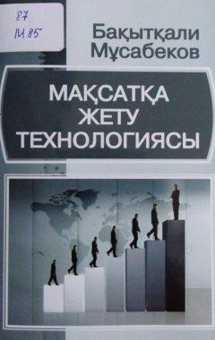 Бақытқали_Мұсабеков_34в