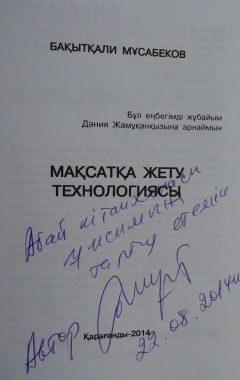 Бақытқали_Мұсабеков_34в1
