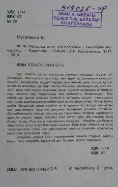 Бақытқали_Мұсабеков_34в2