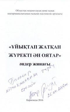 Бакыткали_Мусабеков_2