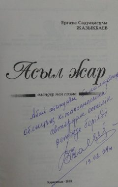 Ерғазы_Жазықбаев_9а1