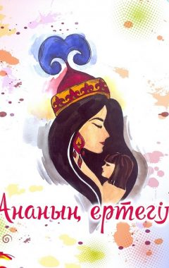 Шаймерденова_нурсулу