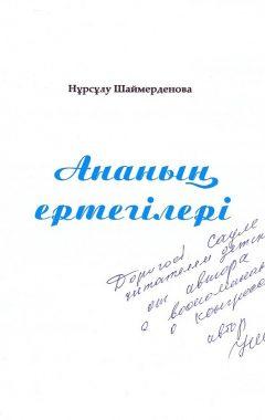 Шаймерденова_нюю