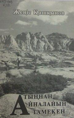 Жеңіс_Қашқынов_21а