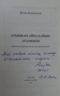Жеңіс_Қашқынов_21а1