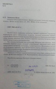 Жеңіс_Қашқынов_21а2