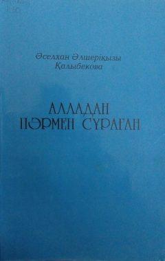 Әселхан_Әлшерқызы_Қалыбекова_20_а