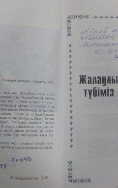 Әселхан_Әлшерқызы_Қалыбекова_20_а1
