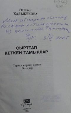 Әселхан_Әлшерқызы_Қалыбекова_20б1