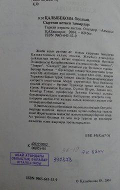 Әселхан_Әлшерқызы_Қалыбекова_20б2