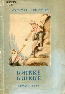 Биике